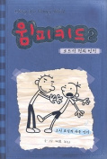Diary Of A Wimpy Kid, Book 2 [KOR]
