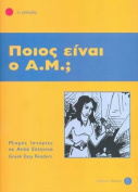 Poios Einai O A.M.? Istories se Apla Ellinika - Easy Reader Level 1 [GRE]