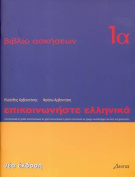 Communicate in Greek Workbook [GRE]