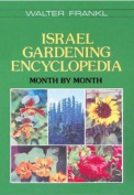 Israel Gardening Encyclopedia