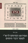 Commentary on Chronicles Attributed to Rashi [HEB]