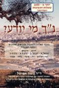 Nach ME Yodayah (Hebrew)