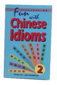Fun with Chinese Idioms: v. 2