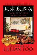 Basic Feng Shui [CHI]