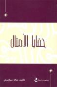 Khafaya Al-Amthal [ARA]
