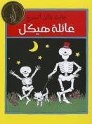 Funny Bones [ARA]