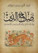 Saladin: (Arabic Edition) [ARA]