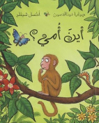 Monkey Puzzle (Arabic Edition) [ARA]