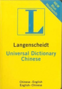 Universal Dictionary Chinese