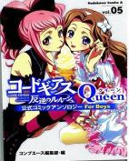 Code Geass Queen, Volume 5