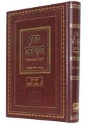 Seder Ha-Kabbalah by R. Menahem Ha-Meiri