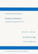 Modernes Hebraisch. Lehrgang Fur Fortgeschrittene. Teil 1 [GER]