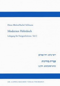Modernes Hebraisch. Lehrgang Fur Fortgeschrittene. Teil 2 [GER]
