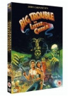 Big Trouble in Little China [Region 2]