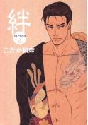 Kizuna Volume 4 Deluxe Edition