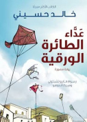 The Kite Runner (Arabic [ARA]