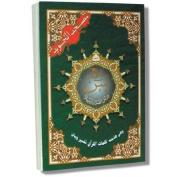 Tajweed Quran Quarter Yassin [ARA]
