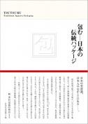 Tsutsumu - Traditional Japanese Packaging [JPN]
