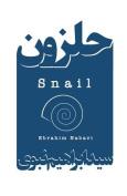 Snail: Halazoon [PER]