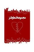 Shalvar-Haye Pareh Ehsas [PER]