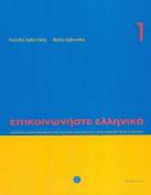 Communicate in Greek Pack [GRE]