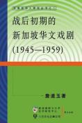 Singapore Chinese Drama 1945-1959