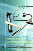 Clinical Practice Preparation [RUS]