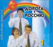 Cds 1 (4) [RUS]