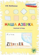 Our ABC: Our ABC Book [RUS]