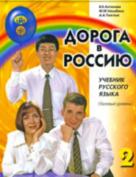 Textbook 2 [RUS]