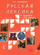 Russian Vocabulary in Exercises and Crosswords [RUS]