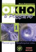 Textbook 1 + CD [RUS]
