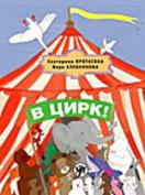 At the Circus! [RUS]