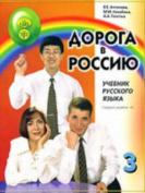 Textbook 3 (II) [RUS]