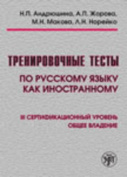 Training Tests in Russian as a Foreign Language [RUS]