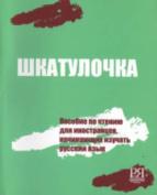 Shkatulochka [RUS]