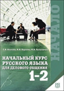 Business Russian for Beginners [RUS]