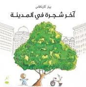 Akhr Shajara Fil Madina = Last Tree in the City [ARA]