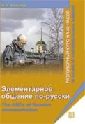 Elementary Speaking in Russian - Elementarnoe Obshchenie PO-Russkii [RUS]