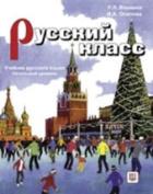 Russian Class - Russkii Klass [RUS]