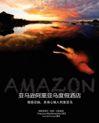 Ariau Amazon Towers (Chinese) [CHI]