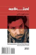 The Assassination of Ahmad Shah Massoud [PER]