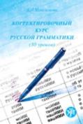 Corrective Course of Russian Grammar [RUS]