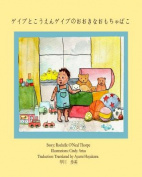 Gabe and the Park & His Big Toy Box (Japanese)  : English with Japanese [JPN]