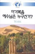Mark (Living in Faith  [KOR]