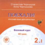 Let's Go! Poekhali! [RUS]