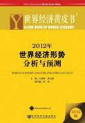 Yellow Book of World Economy 2012 [CHI]