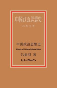 History of Chinese Political Ideas [CHI]