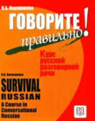 Survival Russian