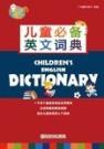 EReadbook Children's English Dictionary 1 book - Talking Books Chinese English